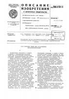 Патент 961911 Поточная линия для изготовления металлоконструкций
