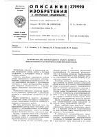 Патент 379990 Устройство для поразрядного набора номера электронного тастатурного номеронабирателя