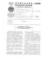 Патент 626251 Насосная установка для дозированного перекачивания агрессивных жидкостей