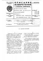 Патент 910741 Смазочная композиция
