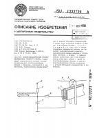 Патент 1222726 Электромеханический основонаблюдатель ткацкого станка