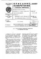 Патент 940097 Способ имитации сейсмического воздействия при испытании конструкций