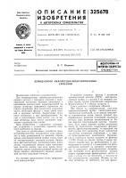 Патент 325678 Всесоюзная nitththo-texhpeckalбиблиотека