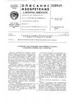 Патент 332969 Устройство для приварки упрочняющего шарика к рабочему кончику пера авторучки