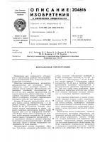 Патент 204616 Вибрационная сейсмостанция