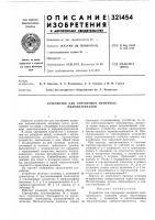 Патент 321454 Устройство для сортировки немерных пиломатериалов