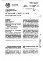 Патент 1747337 Устройство для транспортирования грузов