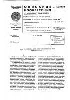 Патент 843292 Устройство для автоматического вызоваабонентов atc