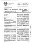 Патент 1756434 Способ получения целлюлозы для изготовления бумаги для электролитических конденсаторов