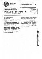 Патент 1020430 Способ очистки высокощелочных сульфонатных присадок