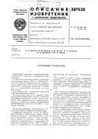 Патент 387530 Телефонный передатчик