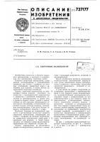 Патент 737177 Сварочный манипулятор