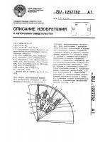 Патент 1257752 Статор электрической машины