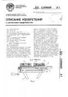 Патент 1289669 Стол-верстак