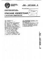 Патент 1071630 Бактерицидная присадка к смазочно-охлаждающим жидкостям на водомасляной основе