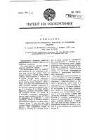 Патент 2421 Горизонтальный ветряный двигатель со складными перьями