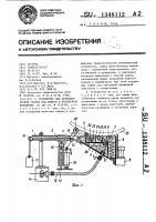 Патент 1348112 Устройство для автоматической сварки под флюсом в потолочном положении