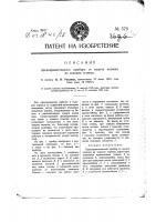Патент 579 Предохранительный прибор от вылета челнока на ткацких станках