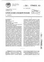 Патент 1794022 Установка для прессования строительных изделий