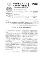Патент 575531 Стенд для диагностики автомобилей