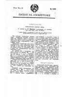Патент 13490 Контрольный висячий замок