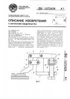Патент 1375428 Устройство для прижима листового материала при сварке