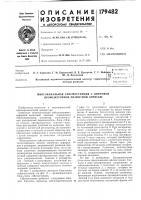 Патент 179482 Многоканальная сейсмостанция с цифровой промежуточной магнитной занисью
