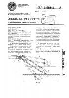 Патент 1079845 Рыхлитель фрезерного торфа