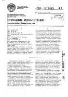 Патент 1619415 Двухканальное устройство подавления помех