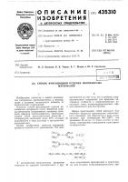 Патент 435310 Способ фунгицидной отделки волокнистыхматериалов