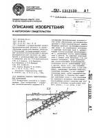 Патент 1312130 Покрытие откосов гидротехнических сооружений
