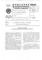 Патент 195462 Способ получения 2'-оксиметилдифенил-2-карбоновойкислоты