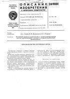 Патент 269001 Способ вскрытия деревянных бочек