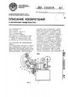 Патент 1333516 Установка для автоматической сварки