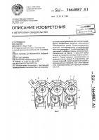 Патент 1664887 Волокноотделитель