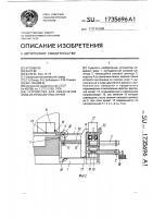 Патент 1735696 Устройство для выгрузки опок из прокалочных печей