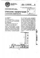 Патент 1146240 Перегрузочное устройство для стеллажных складов