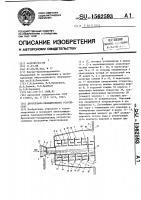 Патент 1562593 Дроссельно-охладительное устройство