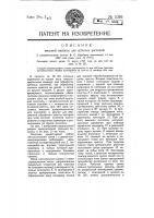 Патент 5316 Мяльная машина для лубовых растений