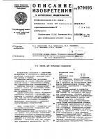 Патент 979495 Смазка для резьбовых соединений
