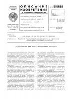 Патент 515558 Устройство для подачи продольных стержней