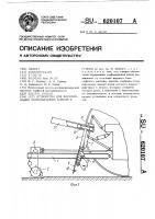 Патент 620107 Устройство для формирования торфодерновых ковров в рулоны