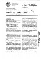 Патент 1740565 Бункер дреноукладчика