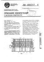 Патент 1055717 Механизированный стеллаж для длинномерных цилиндрических изделий