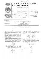 Патент 474163 Гидравлическая жидкость