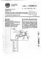 Патент 1792855 Устройство для контроля исправности узла тормозного башмака
