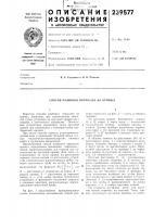 Патент 239577 Способ разбивки нормалей на кривых