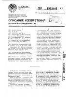 Патент 1553404 Устройство для изготовления профилированных резиновых заготовок
