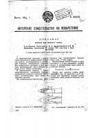 Патент 36932 Челнок для ткацкого станка