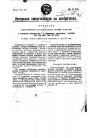 Патент 21204 Приспособление для вытаскивания путевых костылей
